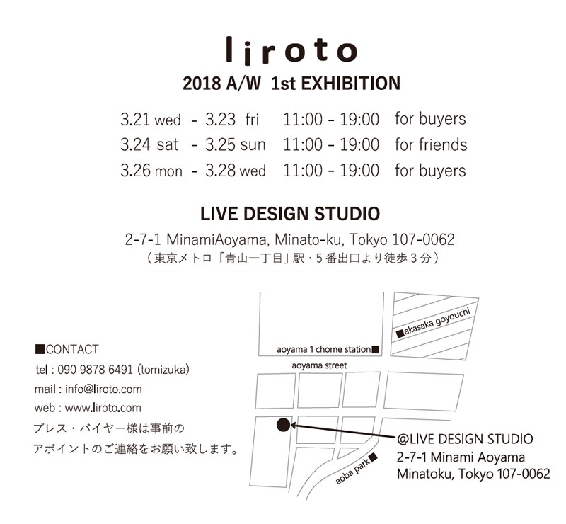 liroto 2018 autumn & winter 1st EXHIBITION